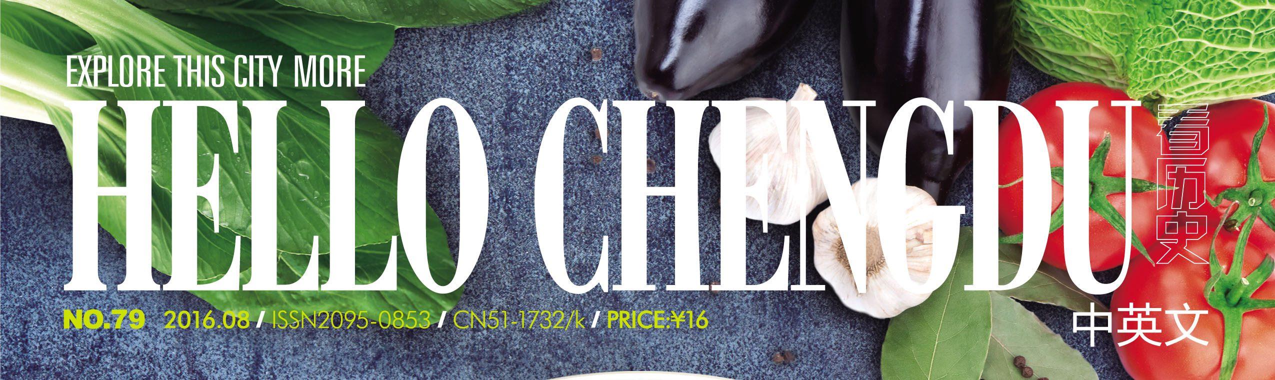 Ils parlent de nous … Hello Chengdu